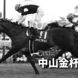 第69回日刊スポーツ賞中山金杯(GⅢ)最終予想