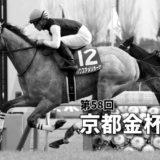 第58回スポーツニッポン賞京都金杯(GⅢ)最終予想