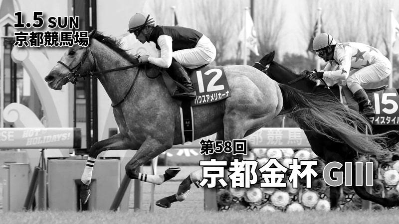 第58回スポーツニッポン賞京都金杯(GⅢ)攻略データ(1)