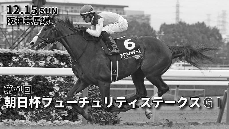 第71回朝日杯フューチュリティステークス(GⅠ)攻略データ(2)