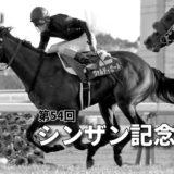 第54回日刊スポーツ賞シンザン記念(GⅢ)攻略データ(3)