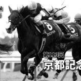 第113回京都記念(GⅡ)攻略データ(2)