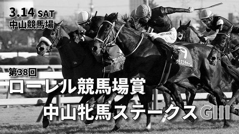第38回ローレル競馬場賞中山牝馬ステークス(GⅢ)攻略データ(2)
