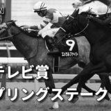 第69回フジテレビ賞スプリングステークス(GⅡ)最終予想