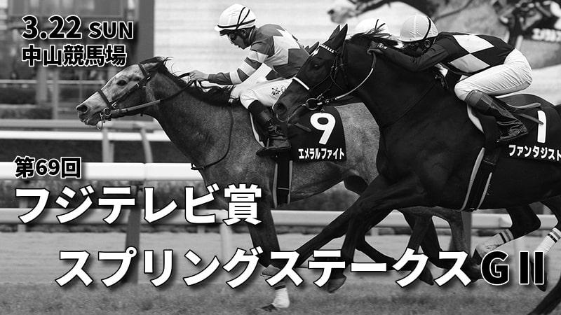 第69回フジテレビ賞スプリングステークス(GⅡ)攻略データ(1)