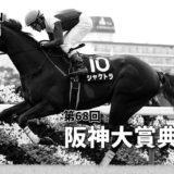 第68回阪神大賞典(GⅡ)攻略データ(1)