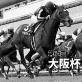 第64回大阪杯(GⅠ)攻略データ(3)