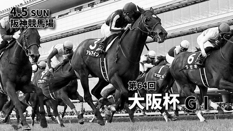 第64回大阪杯(GⅠ)攻略データ(1)