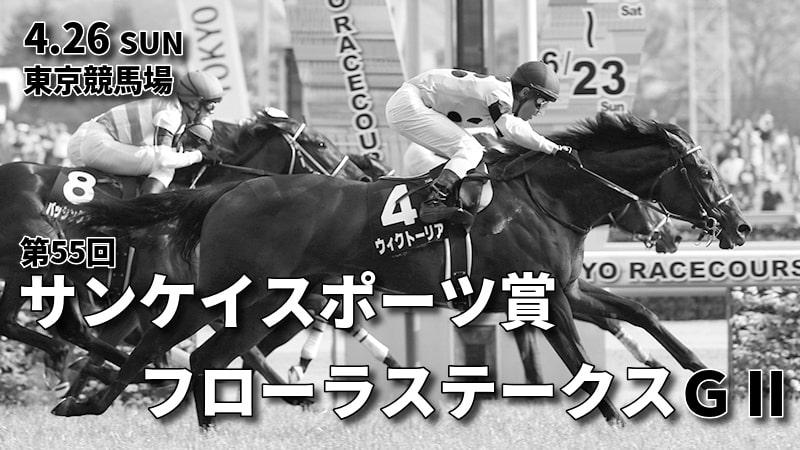 第55回サンケイスポーツ賞フローラステークス(GⅡ)攻略データ(2)