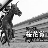 第80回桜花賞(GⅠ)攻略データ(3)