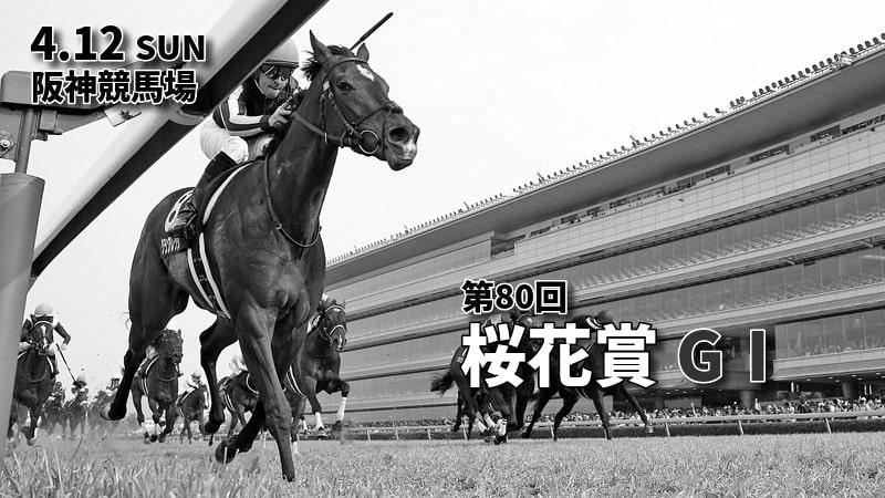 第80回桜花賞(GⅠ)攻略データ(1)