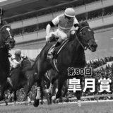 第80回皐月賞(GⅠ)攻略データ(3)