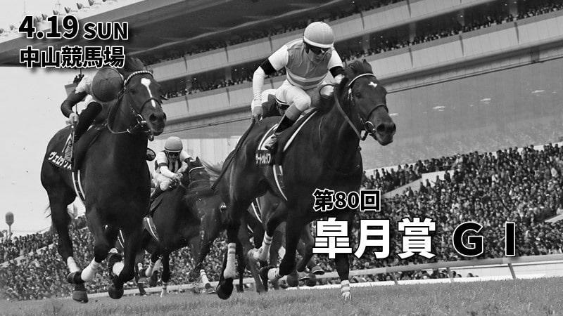 第80回皐月賞(GⅠ)攻略データ(1)