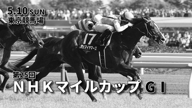 第25回NHKマイルカップ(GⅠ)最終予想