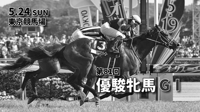 第81回優駿牝馬(オークス)(GⅠ)攻略データ(3)