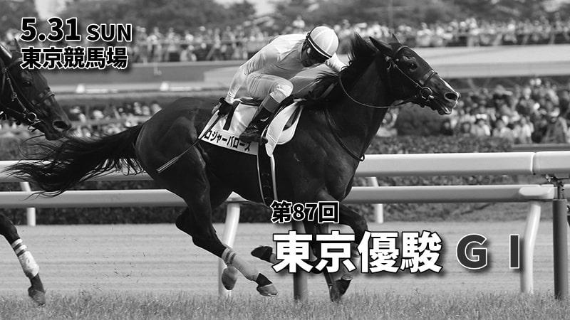 第87回東京優駿(日本ダービー)(GⅠ)最終