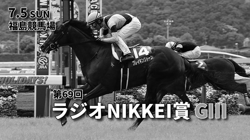 第69回ラジオNIKKEI賞(GⅢ)攻略データ(2)