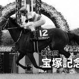 第61回宝塚記念(GⅠ)最終予想