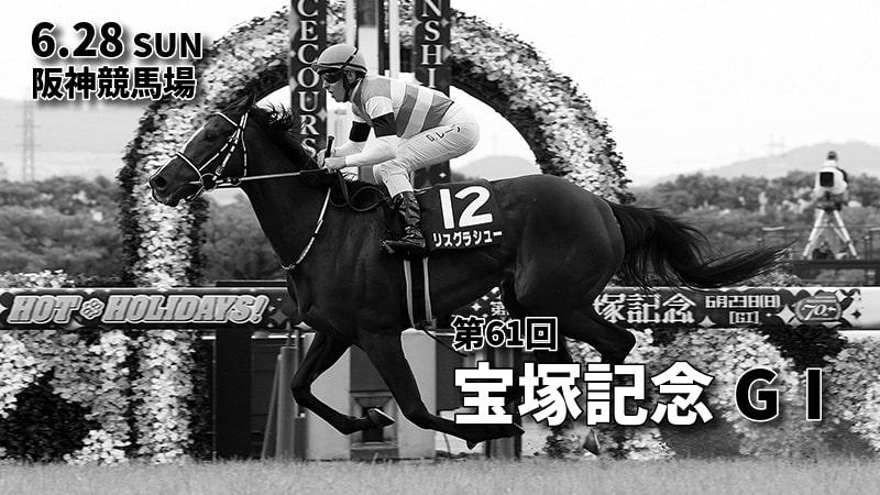 第61回宝塚記念(GⅠ)攻略データ(2)