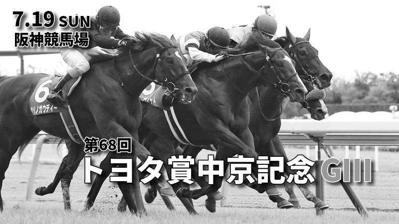 第68回トヨタ賞中京記念(GⅢ)最終予想
