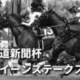 第68回北海道新聞杯クイーンステークス(GⅢ)攻略データ(1)