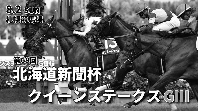 第68回北海道新聞杯クイーンステークス(GⅢ)攻略データ(3)