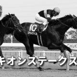 第25回プロキオンステークス(GⅢ)最終予想