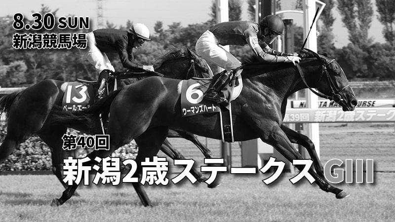 第40回新潟2歳ステークス(GⅢ)攻略データ(1)