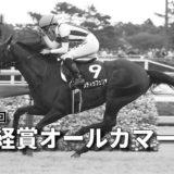 第66回産経賞オールカマー(GⅡ)攻略データ(1)
