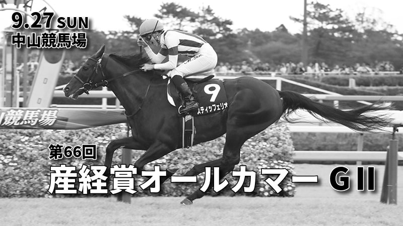 第66回産経賞オールカマー(GⅡ)最終予想