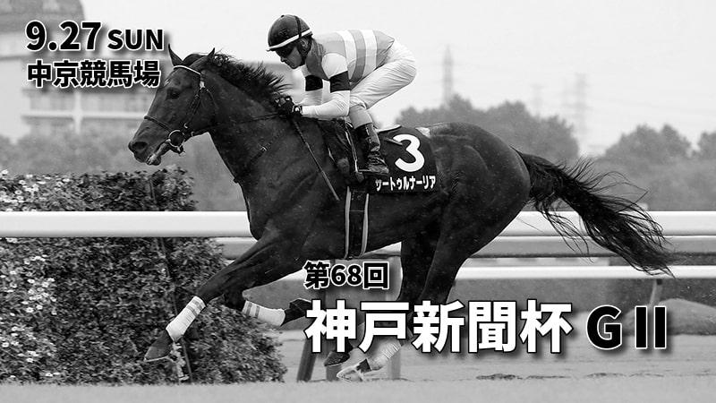 第68回神戸新聞杯(GⅡ)攻略データ(3)