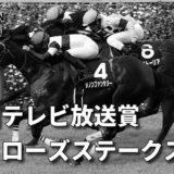 第38回関西テレビ放送賞ローズステークス(GⅡ)攻略データ(1)
