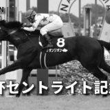 第74回朝日杯セントライト記念(GⅡ)攻略データ(1)