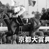 第55回京都大賞典(GⅡ)攻略データ(2)