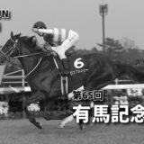 第65回有馬記念(GⅠ)攻略データ(1)