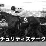 第72回朝日杯フューチュリティステークス(GⅠ)攻略データ(2)
