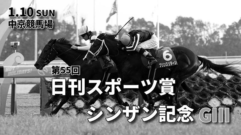 第55回日刊スポーツ賞シンザン記念(GⅢ)最終予想