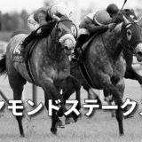 第71回ダイヤモンドステークス(GⅢ)攻略データ(1)