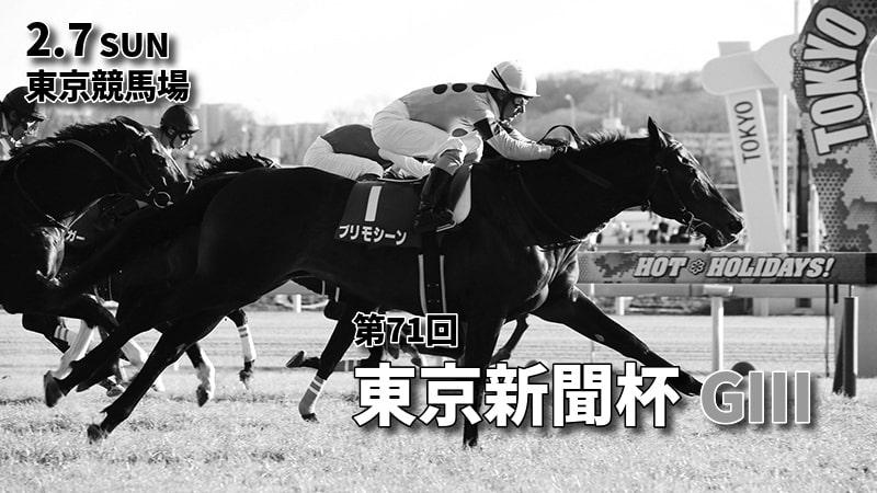 第71回東京新聞杯(GⅢ)最終予想