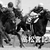 第51回高松宮記念(GⅠ)攻略データ(2)