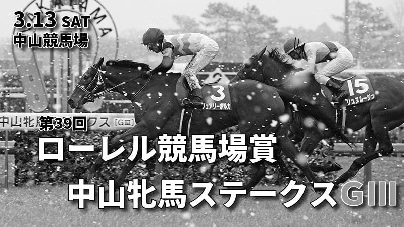 第39回ローレル競馬場賞中山牝馬ステークス(GⅢ)攻略データ(2)