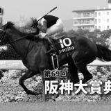 第69回阪神大賞典(GⅡ)攻略データ(3)