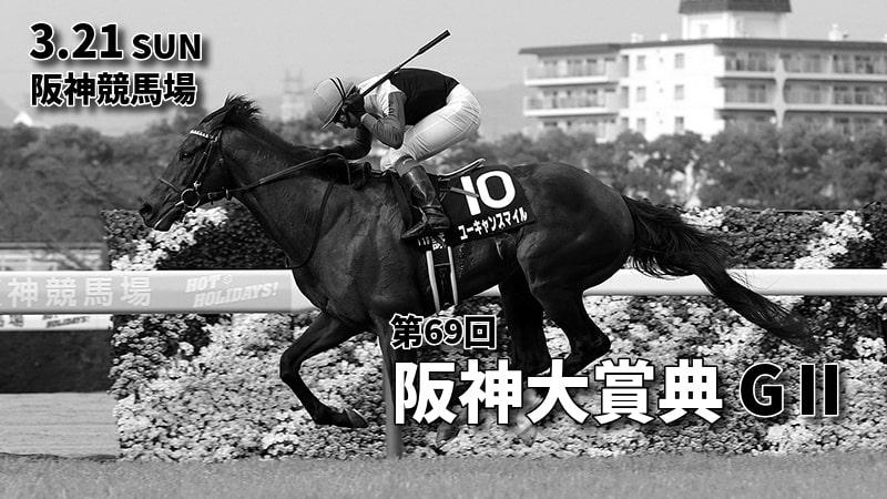 第69回阪神大賞典(GⅡ)攻略データ(2)