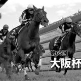 第65回大阪杯(GⅠ)攻略データ(1)