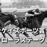 第56回サンケイスポーツ賞フローラステークス(GⅡ)攻略データ(2)