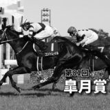第81回皐月賞(GⅠ)攻略データ(1)