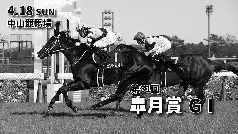 第81回皐月賞(GⅠ)攻略データ(2)