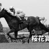 第81回桜花賞(GⅠ)攻略データ(1)