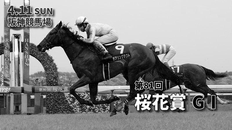 第81回桜花賞(GⅠ)攻略データ(3)