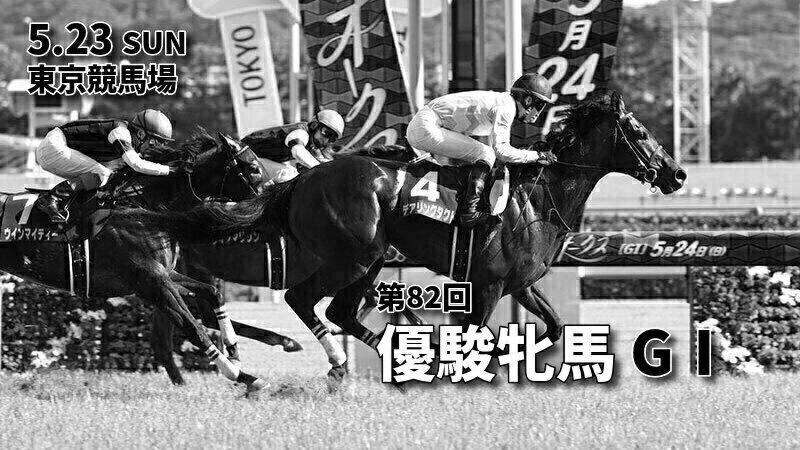 第82回優駿牝馬(オークス)(GⅠ)攻略データ(1)